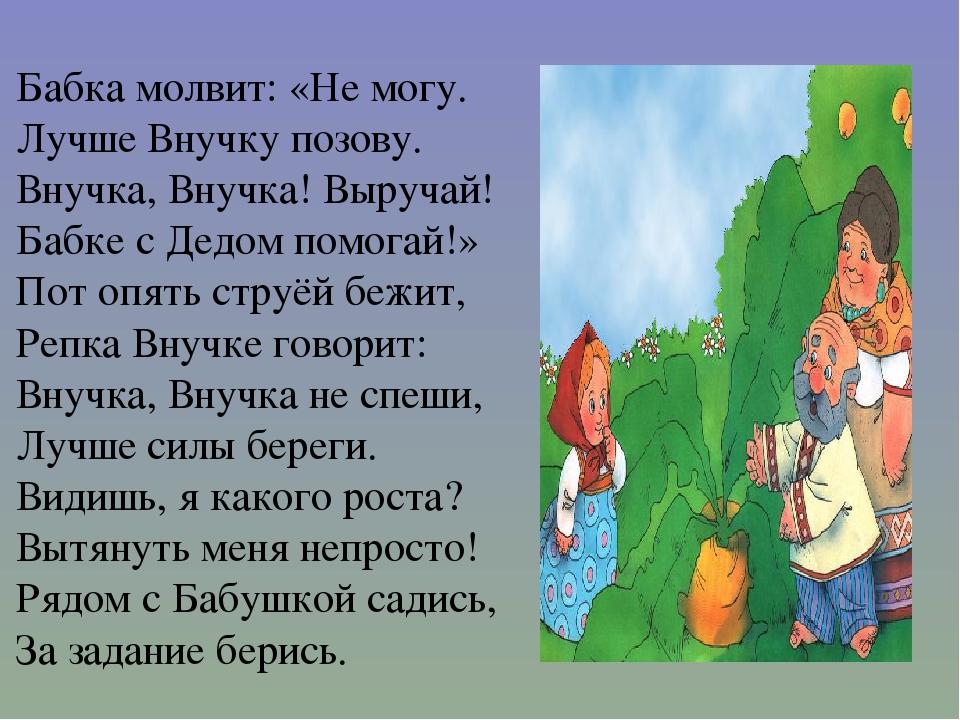 Бабка молвит: «Не могу. Лучше Внучку позову. Внучка, Внучка! Выручай! Бабке с...