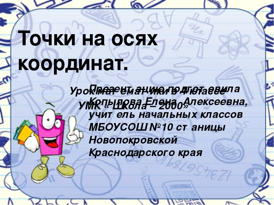 Презентацию подготовила Копылова Елена Алексеевна, учитель начальных классов...