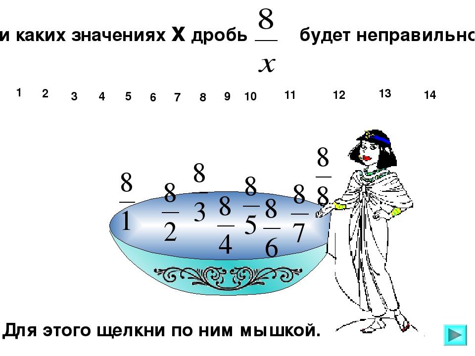 При каких значениях х дробь будет неправильной? 1 10 11 12 13 14 2 3 4 5 6 7...