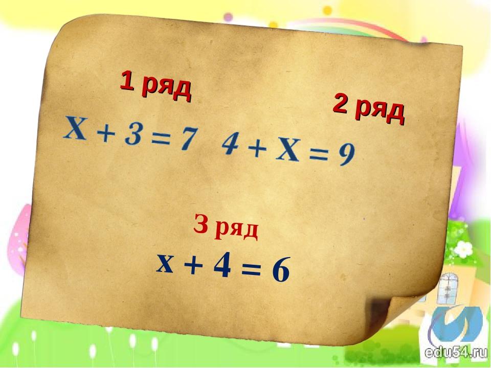 1 ряд 2 ряд З ряд х + 4 = 6