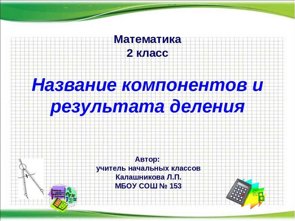 Математика 2 класс Название компонентов и результата деления Автор: учитель н...