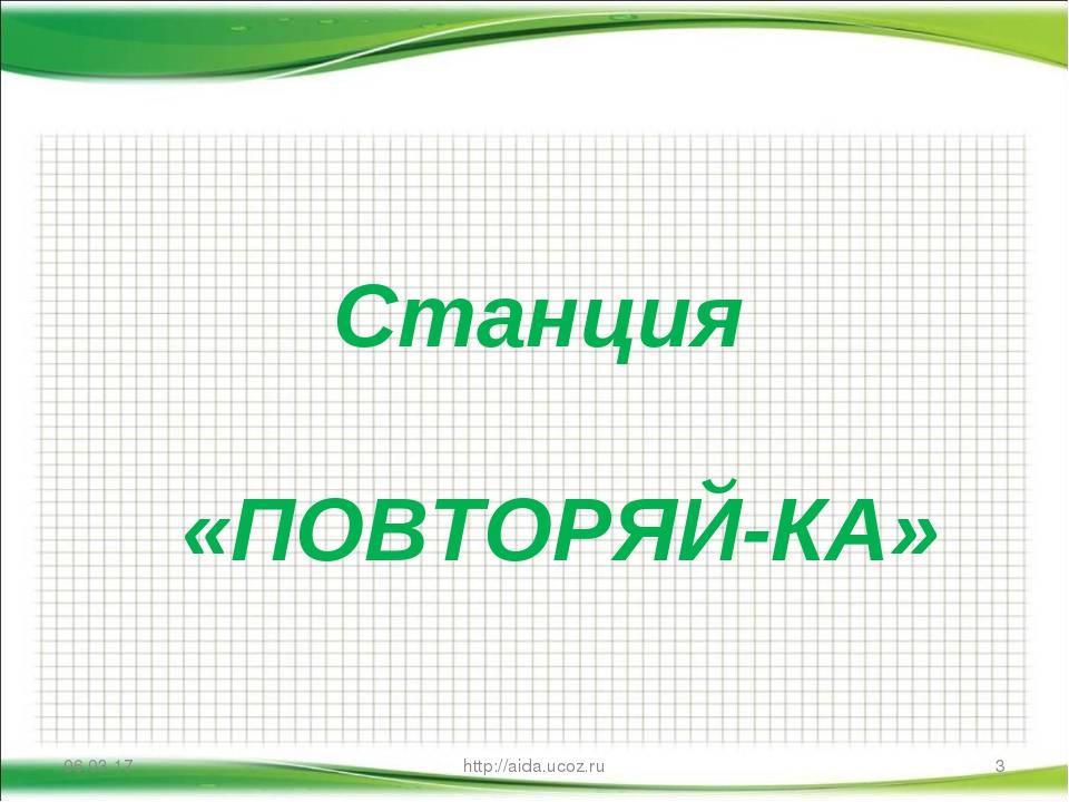 * http://aida.ucoz.ru * Станция «ПОВТОРЯЙ-КА» http://aida.ucoz.ru