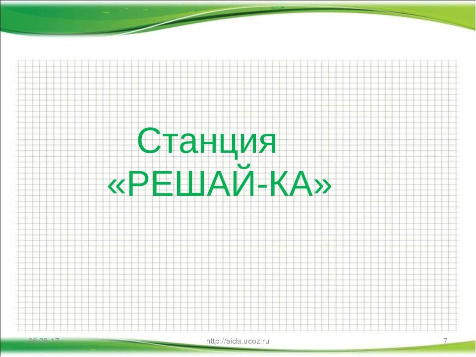 * http://aida.ucoz.ru * Станция «РЕШАЙ-КА» http://aida.ucoz.ru
