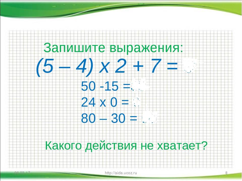 * http://aida.ucoz.ru * (5 – 4) х 2 + 7 = 9 50 -15 =35 24 х 0 = 0 80 – 30 = 5...