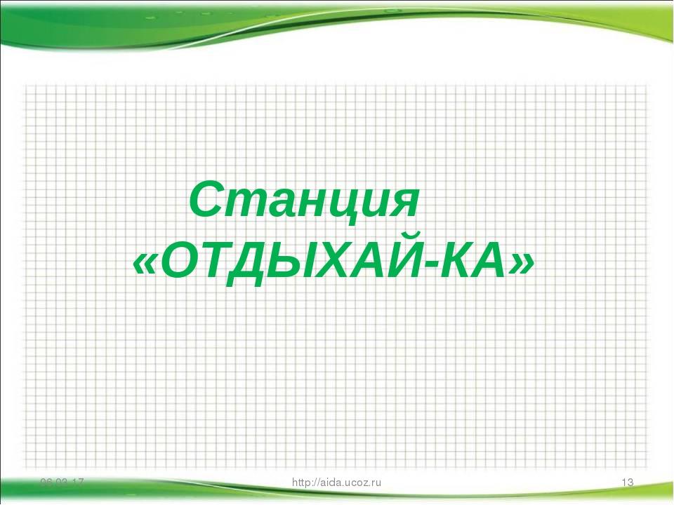 * http://aida.ucoz.ru * Станция «ОТДЫХАЙ-КА» http://aida.ucoz.ru