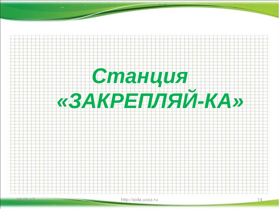 * http://aida.ucoz.ru * Станция «ЗАКРЕПЛЯЙ-КА» http://aida.ucoz.ru