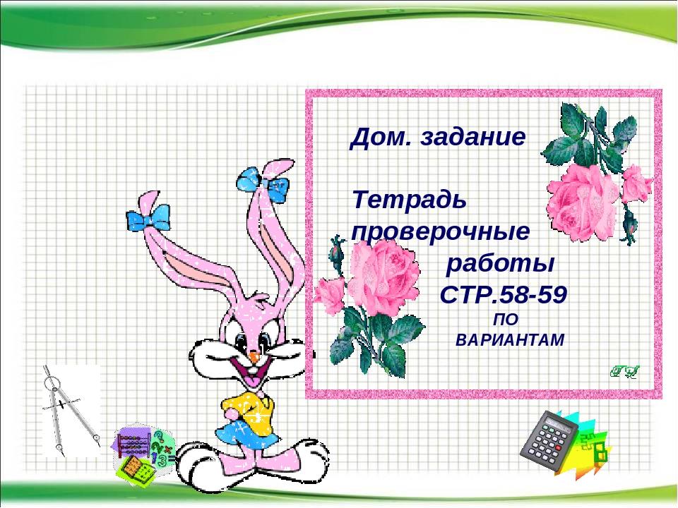Дом. задание Тетрадь проверочные работы СТР.58-59 ПО ВАРИАНТАМ