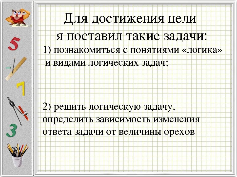 Для достижения цели я поставил такие задачи: 1) познакомиться с понятиями «ло...
