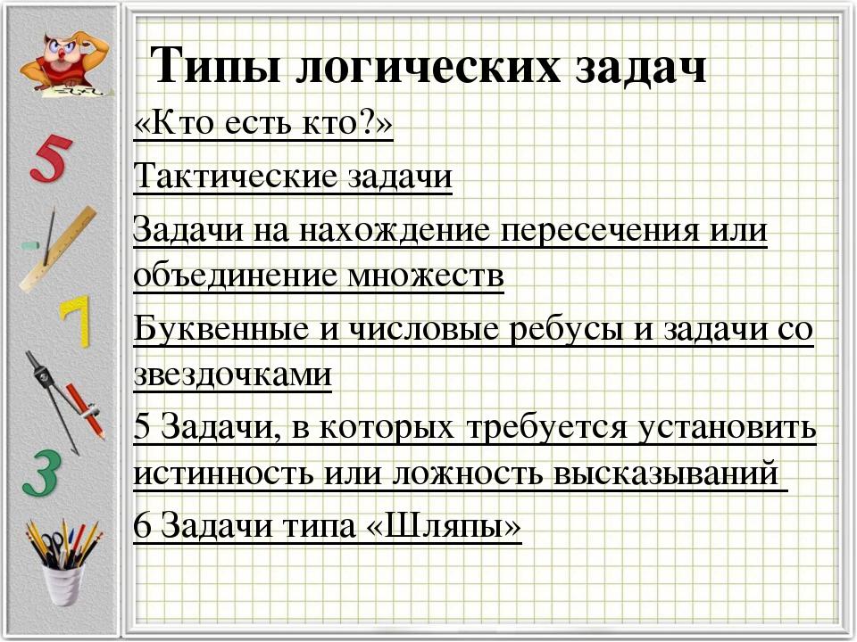 Типы логических задач «Кто есть кто?» Тактические задачи Задачи на нахождение...