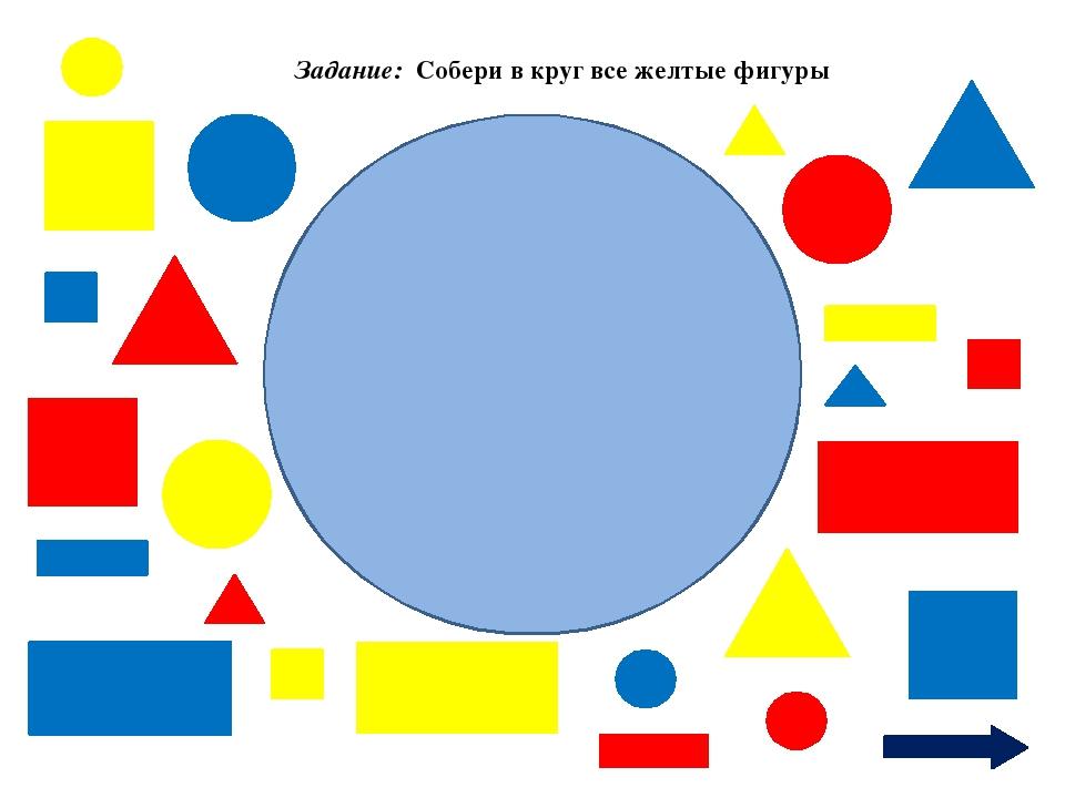 Задание: Собери в круг все желтые фигуры