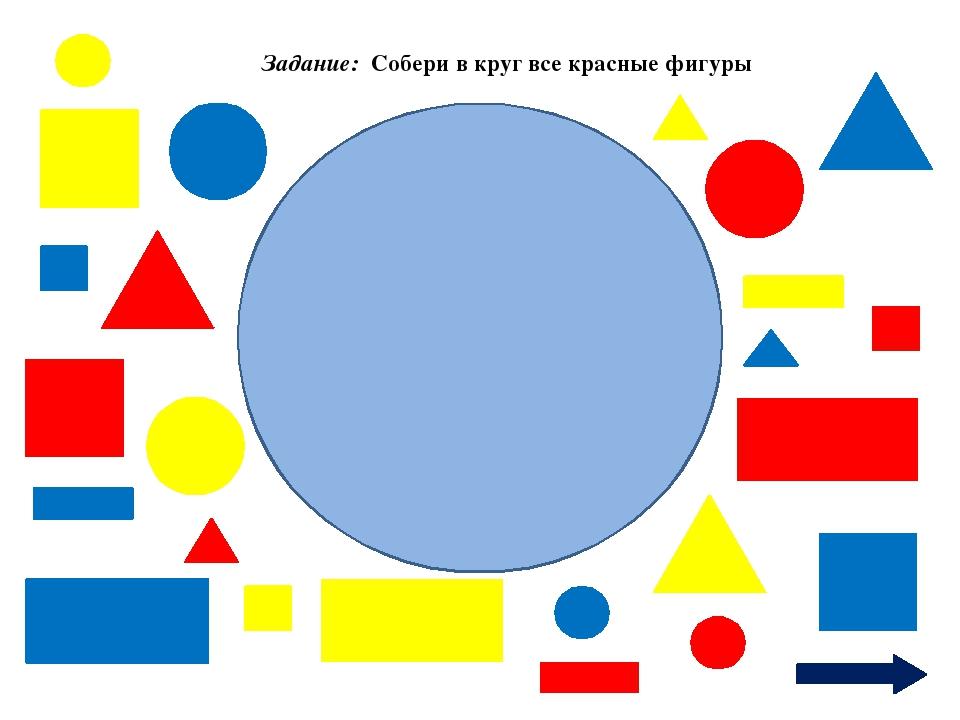 Задание: Собери в круг все прямоугольные фигуры