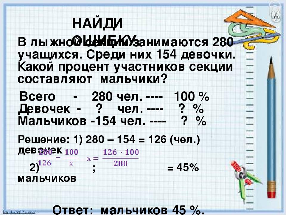 НАЙДИ ОШИБКУ В лыжной секции занимаются 280 учащихся. Среди них 154 девочки....