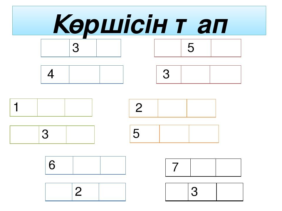 Көршісін тап 3 5 2 1 5 6 3 4 2 7 3 3