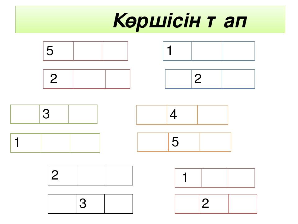 Көршісін тап 5 1 4 3 5 2 2 2 3 1 1 2
