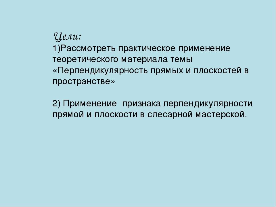 Цели: Рассмотреть практическое применение теоретического материала темы «Перп...