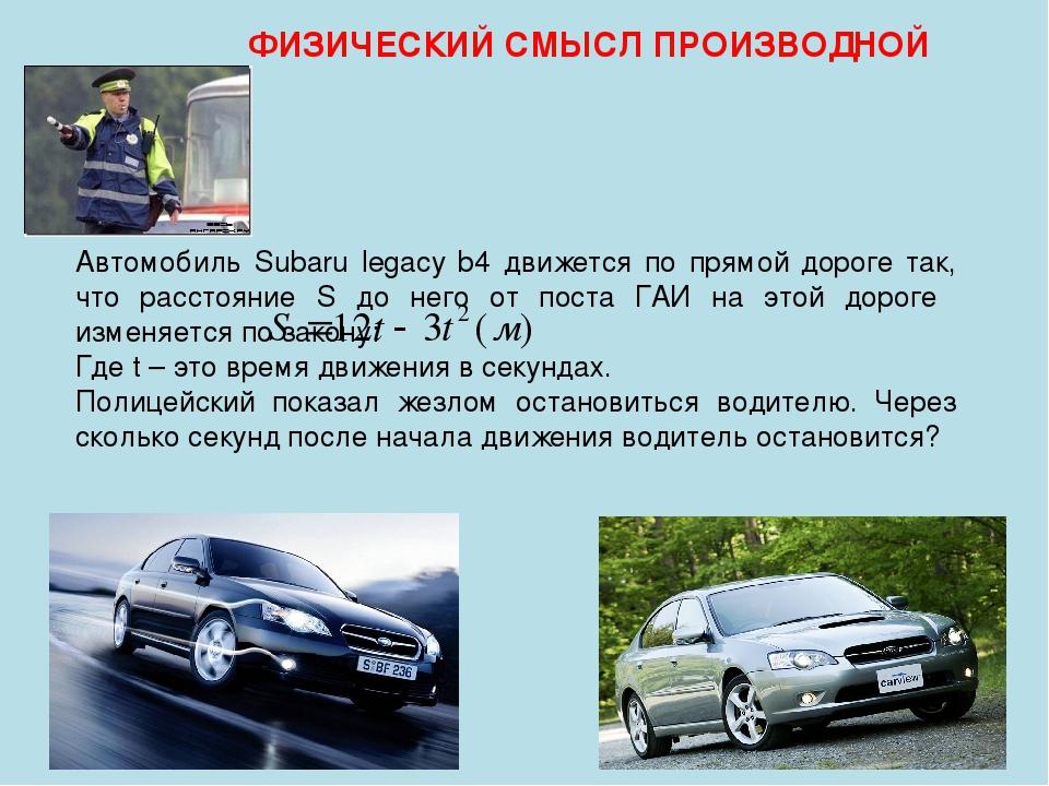 ФИЗИЧЕСКИЙ СМЫСЛ ПРОИЗВОДНОЙ Автомобиль Subaru legacy b4 движется по прямой д...