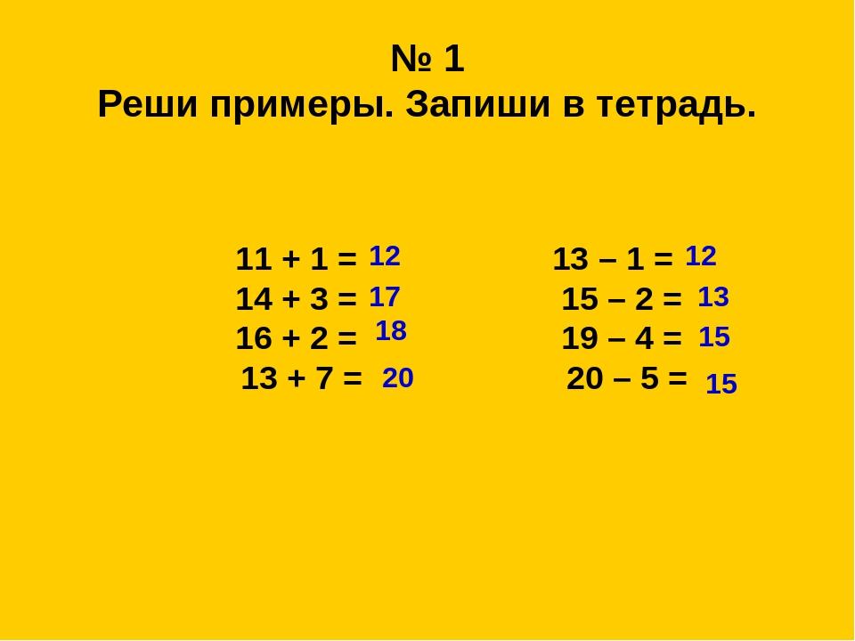 № 1  Реши примеры. Запиши в тетрадь.