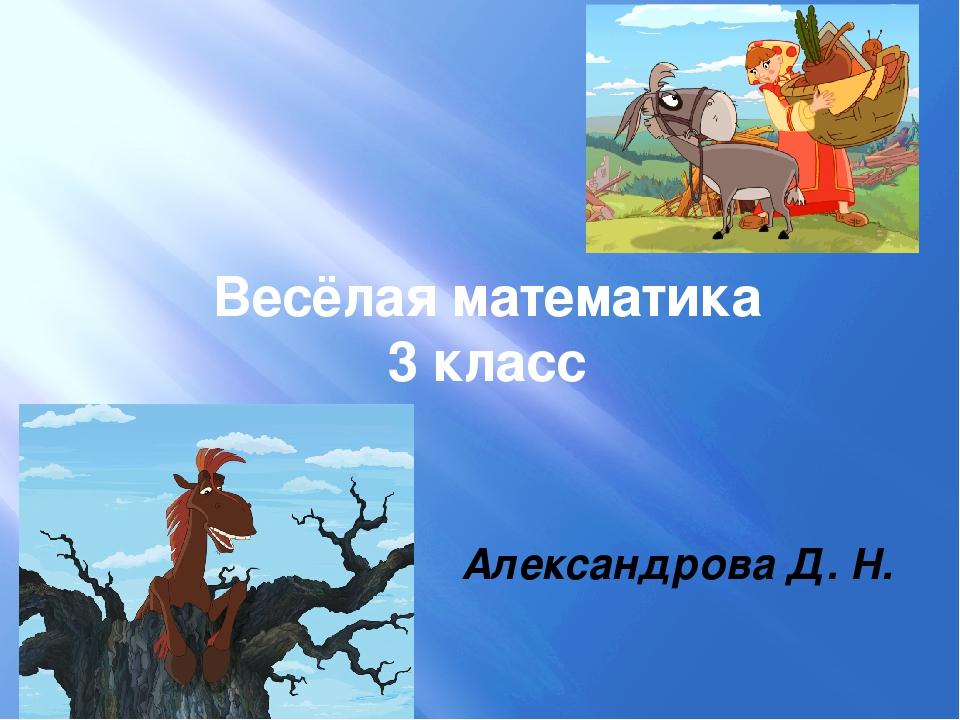 Весёлая математика 3 класс Александрова Д. Н.
