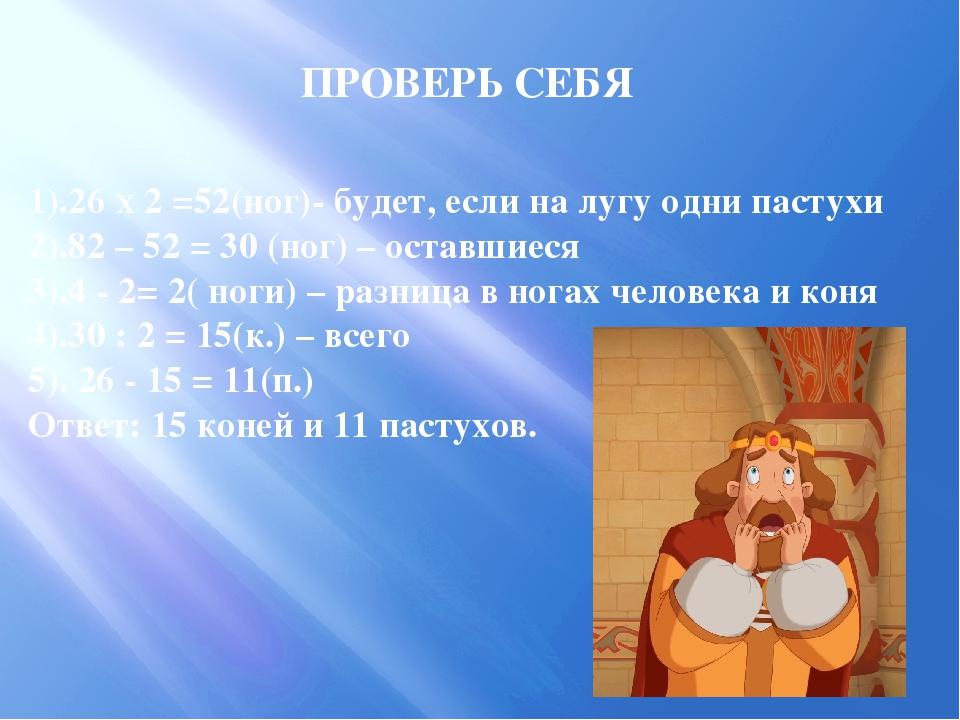 ПРОВЕРЬ СЕБЯ 1).26 Х 2 =52(ног)- будет, если на лугу одни пастухи 2).82 – 52...