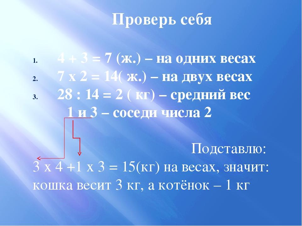 Проверь себя 4 + 3 = 7 (ж.) – на одних весах 7 х 2 = 14( ж.) – на двух весах...