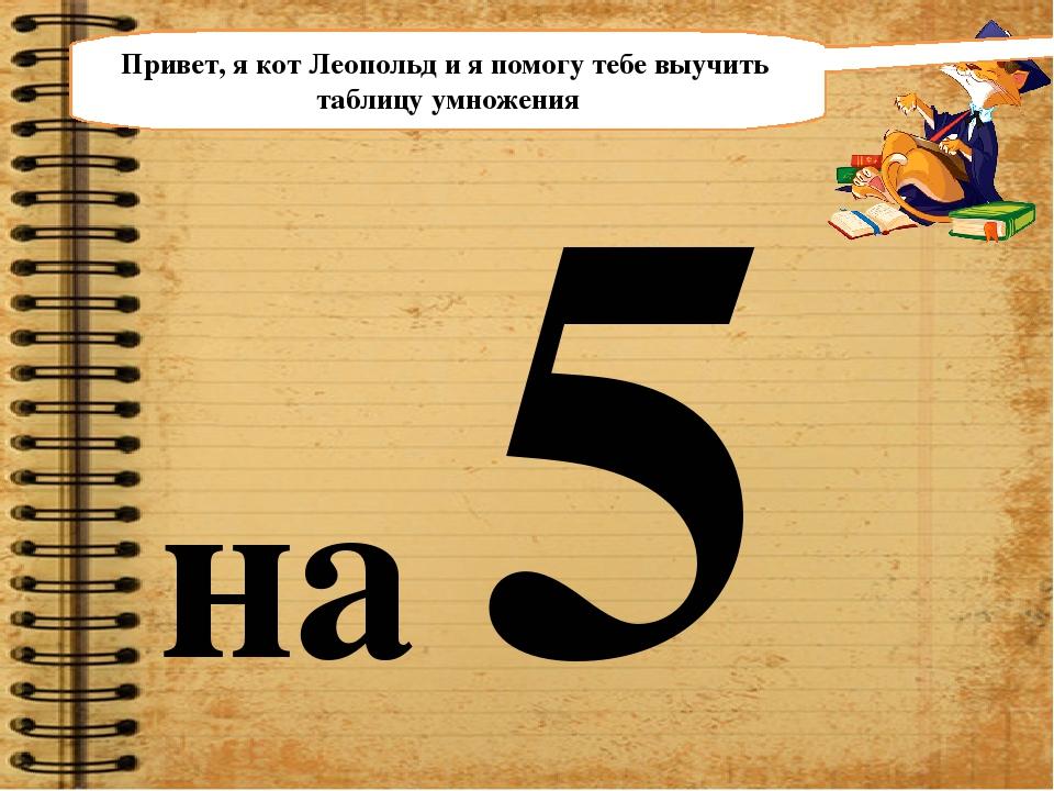 Собери пары пример + ответ: 6 · 1 = 6 · 2 = 6 · 3 = 6 · 4 = 6 · 5 = 6 · 6 = 6...
