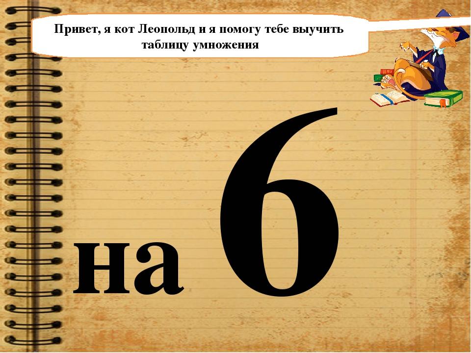 Собери пары пример + ответ: 8 · 1 = 8 · 2 = 8 · 3 = 8 · 4 = 8· 5 = 8 · 6 = 8...