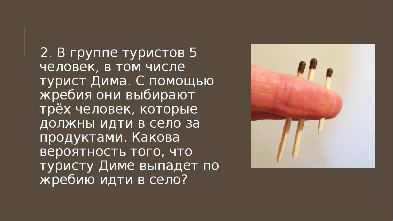 2. Вгруппе туристов 5 человек, в том числе турист Дима. Спомощью жребия они...