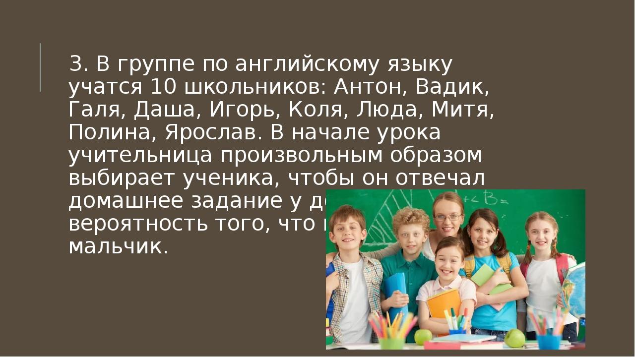 3. Вгруппе по английскому языку учатся 10 школьников: Антон, Вадик, Галя, Да...