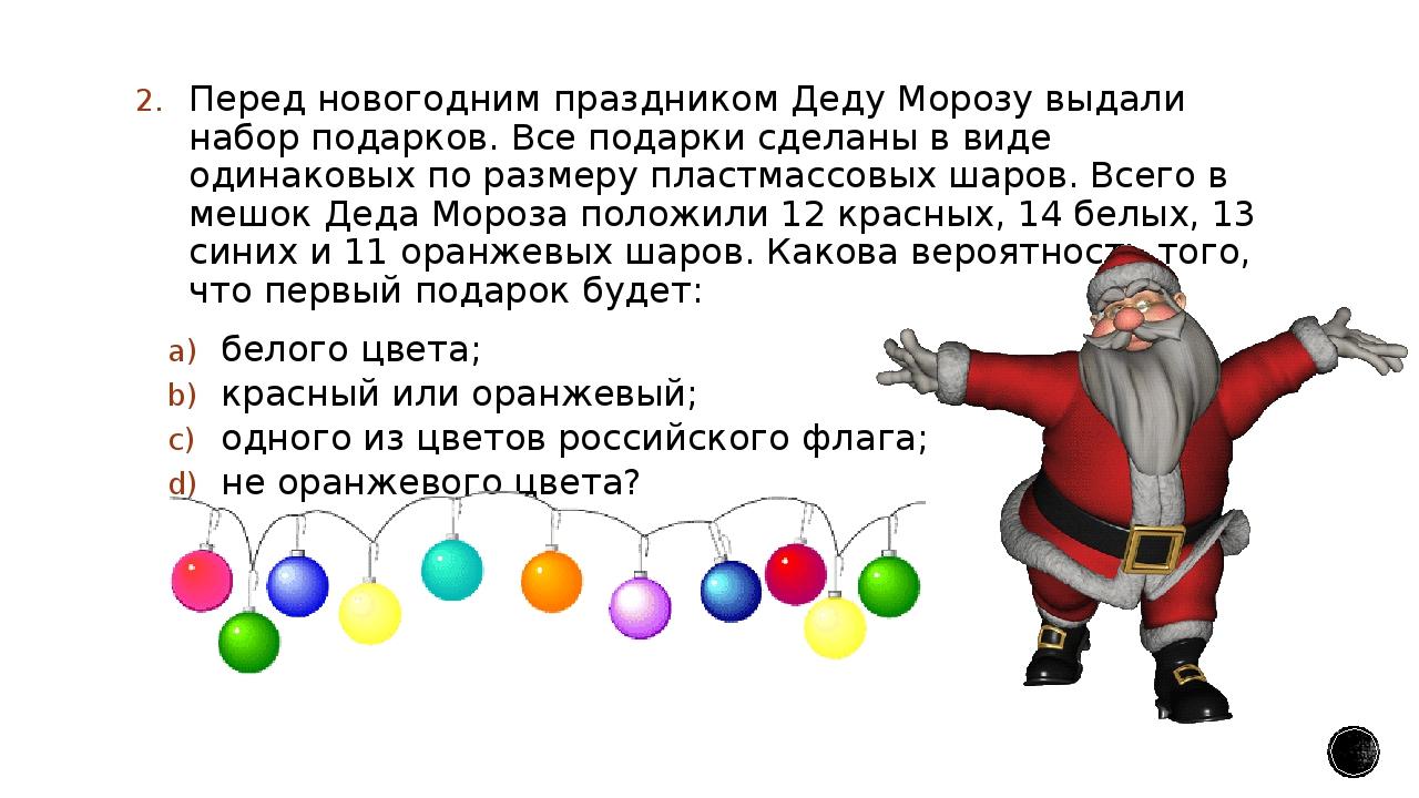 Перед новогодним праздником Деду Морозу выдали набор подарков. Все подарки сд...