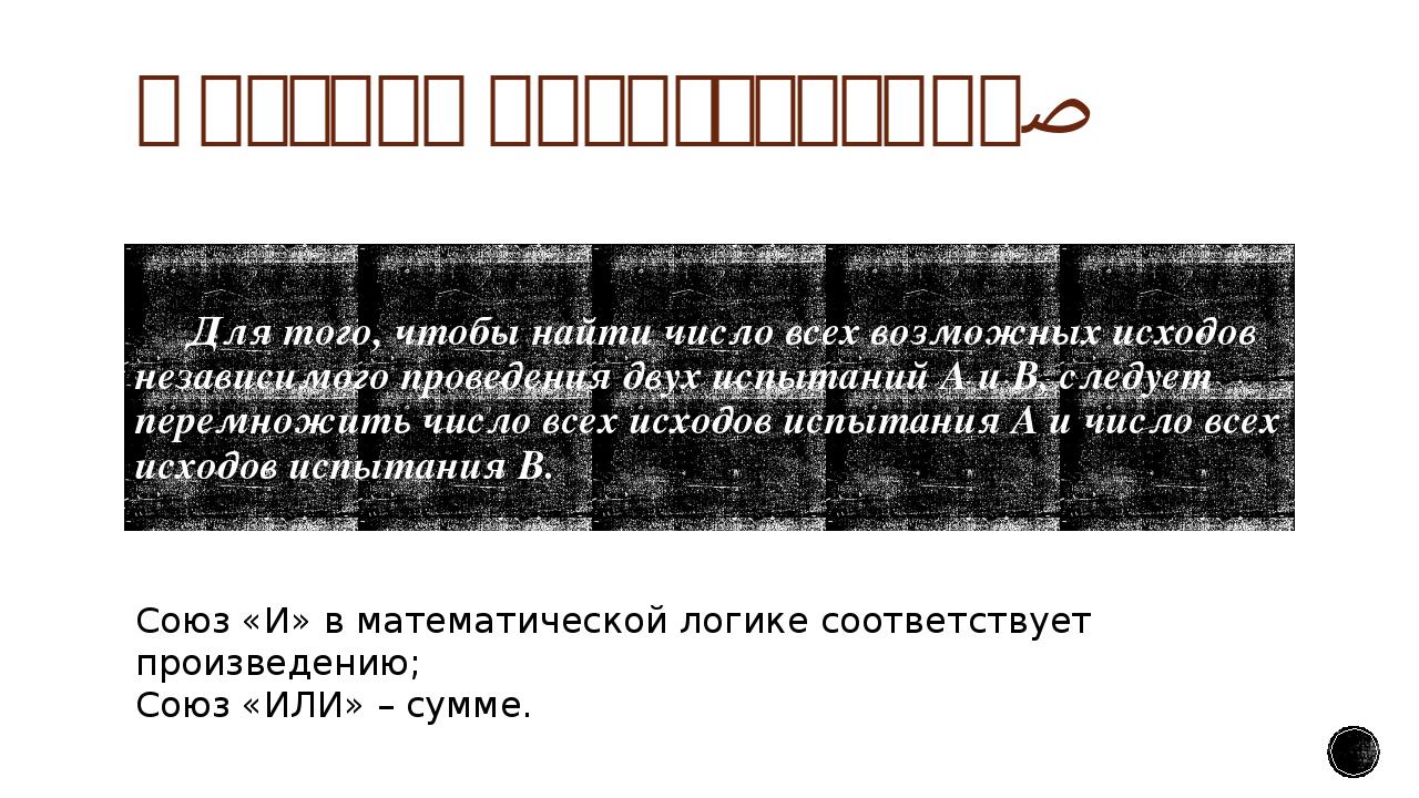 Правило произведения: Для того, чтобы найти число всех возможных исходов неза...