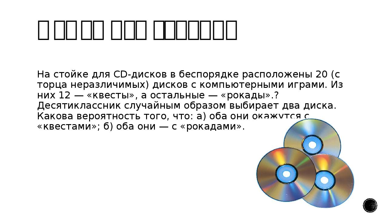 Домашнее задание На стойке для CD-дисков в беспорядке расположены 20 (с торца...