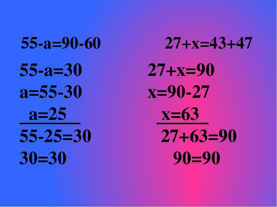 55-а=90-60 27+х=43+47 55-а=30 27+х=90 а=55-30 х=90-27 а=25 х=63 55-25=30 27+6...