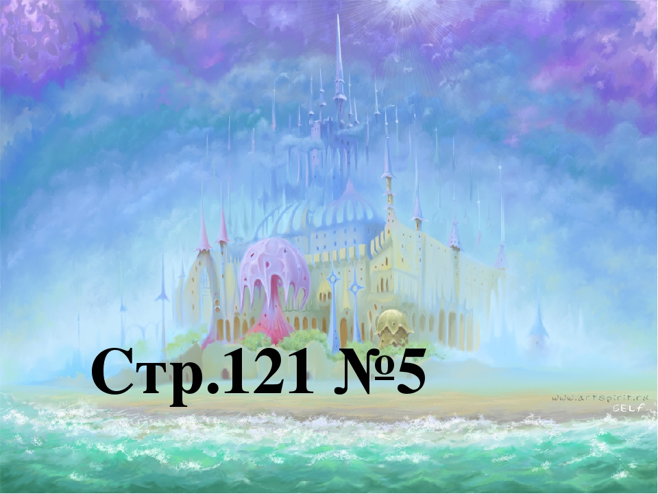 Стр.121 №5