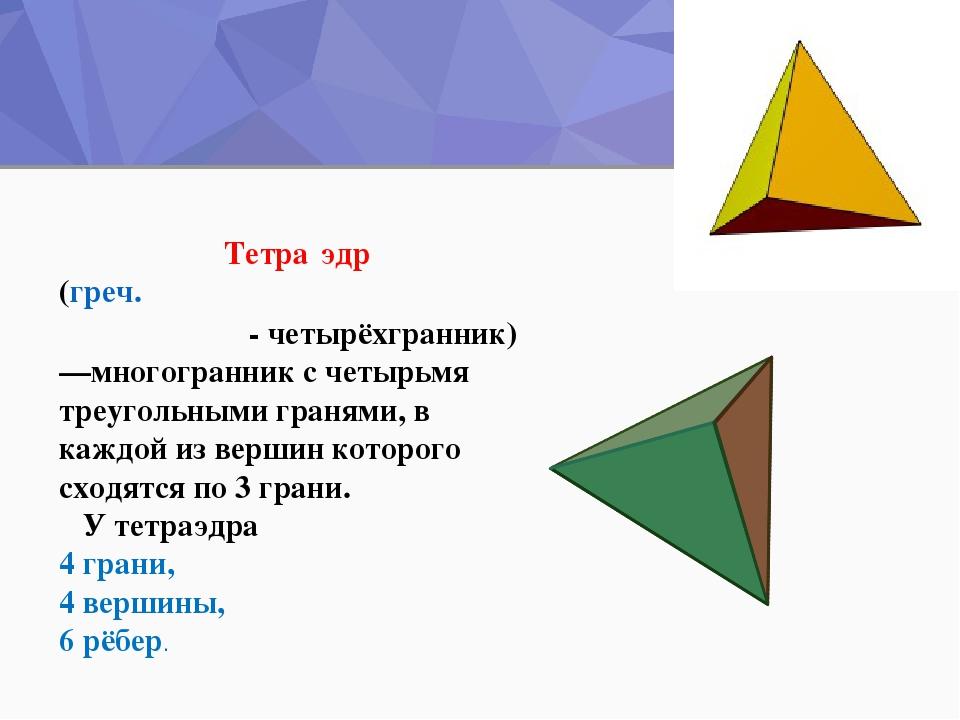 Тетра́эдр (греч.τετραεδρον-четырёхгранник) —многогранник с четырьмя треуг...
