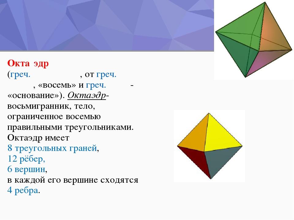 Окта́эдр (греч.οκτάεδρον, отгреч.οκτώ, «восемь» игреч.έδρα- «основание»...