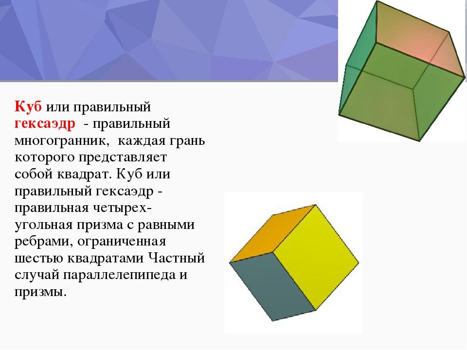 Кубилиправильный гексаэдр- правильный многогранник, каждая грань которого...