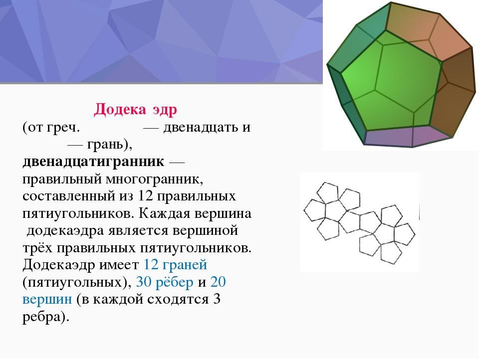 Додека́эдр (отгреч.δώδεκα— двенадцать и εδρον— грань), двенадцатигранник...