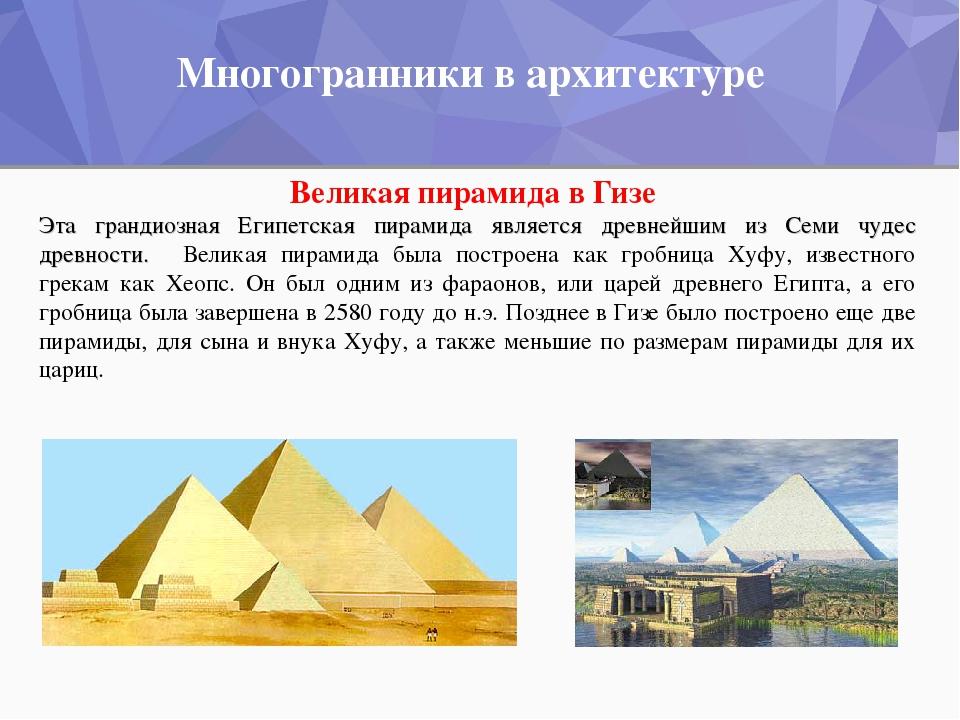 Многогранники в архитектуре Великая пирамида в Гизе Эта грандиозная Египетска...