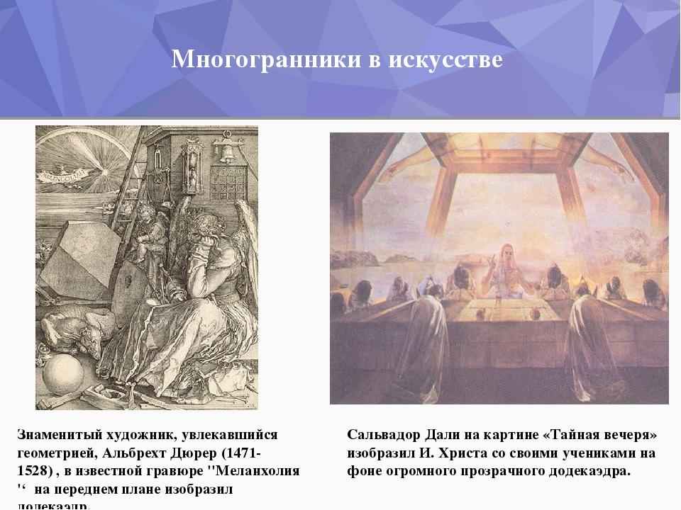 Многогранники в искусстве Знаменитый художник, увлекавшийся геометрией, Альбр...