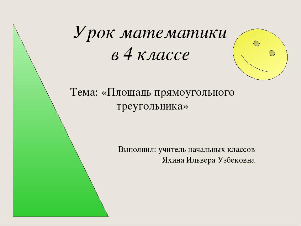 Урок математики в 4 классе Тема: «Площадь прямоугольного треугольника» Выполн...