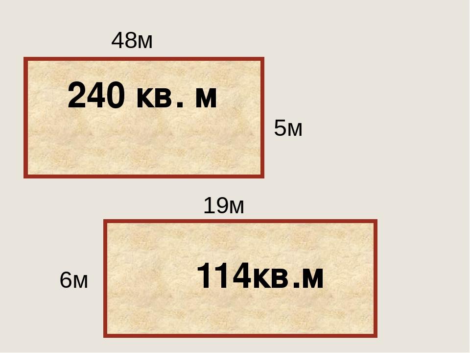 48м 5м 19м 6м 240 кв. м 114кв.м