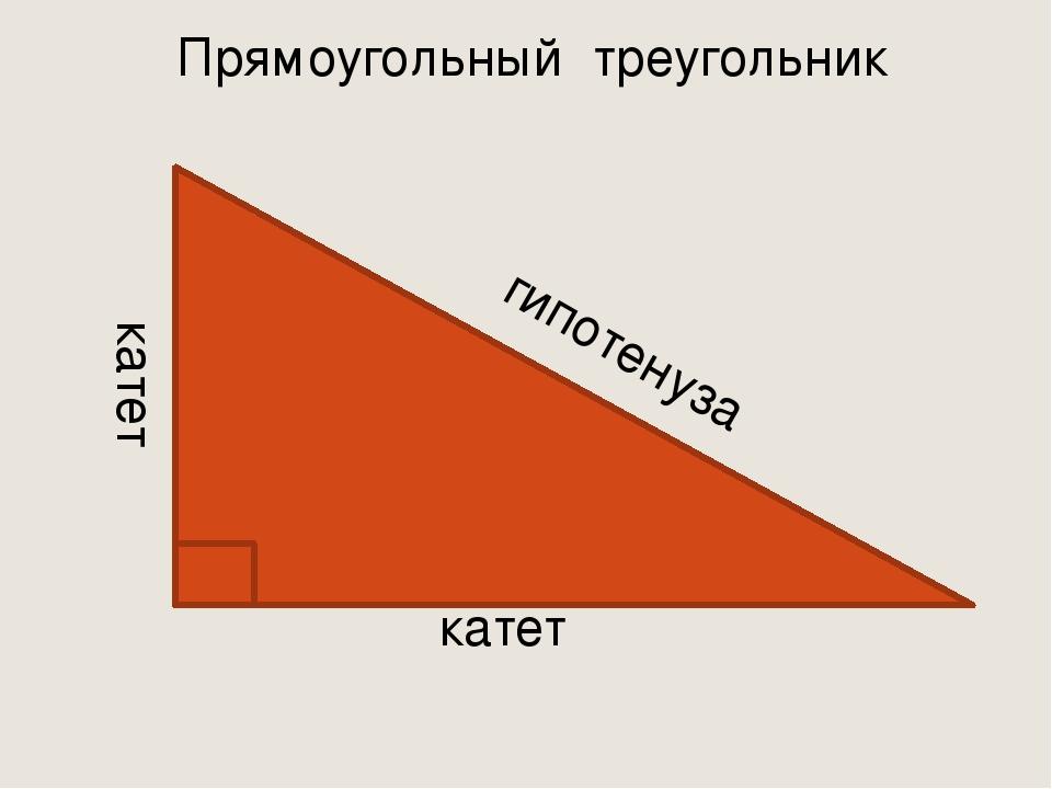 катет катет гипотенуза Прямоугольный треугольник