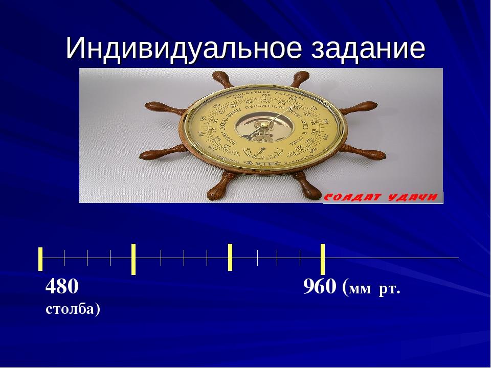 Индивидуальное задание 480 960 (мм рт. столба)