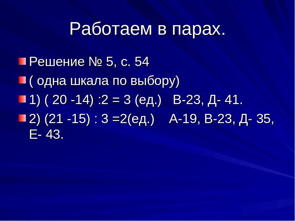 Работаем в парах. Решение № 5, с. 54 ( одна шкала по выбору) 1) ( 20 -14) :2...