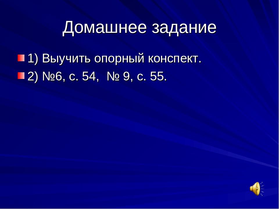 Домашнее задание 1) Выучить опорный конспект. 2) №6, с. 54, № 9, с. 55.