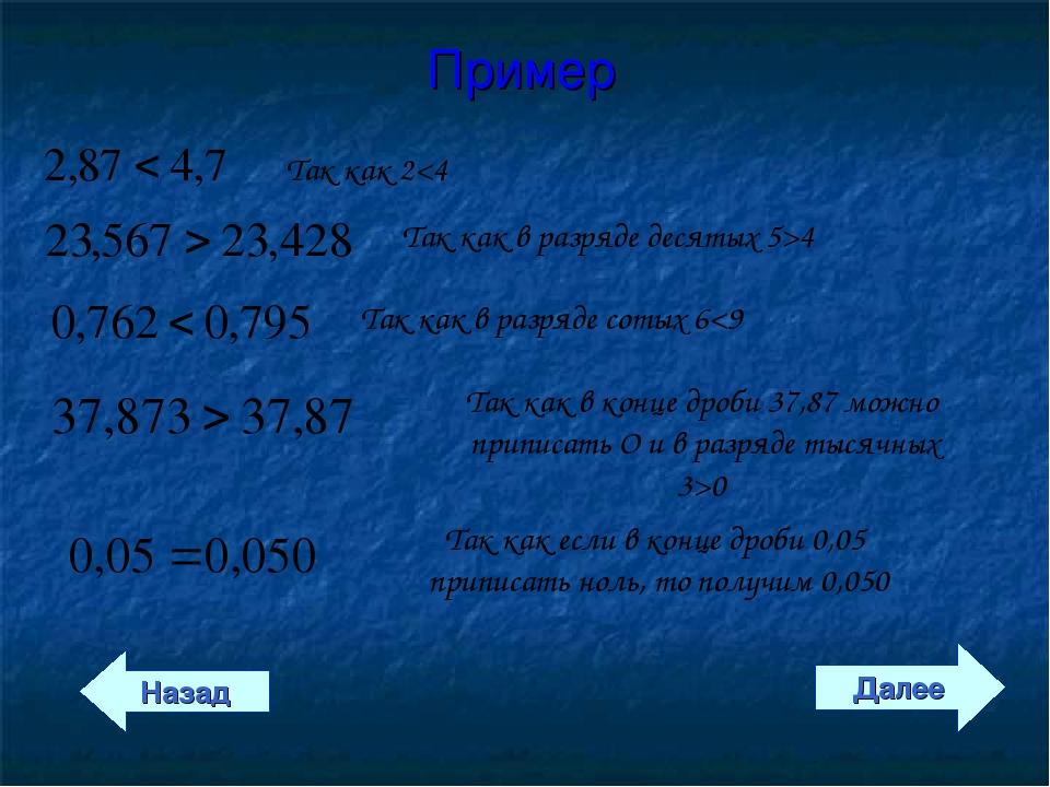 Далее Назад Пример Так как 24 Так как в разряде сотых 60 Так как если в конце...