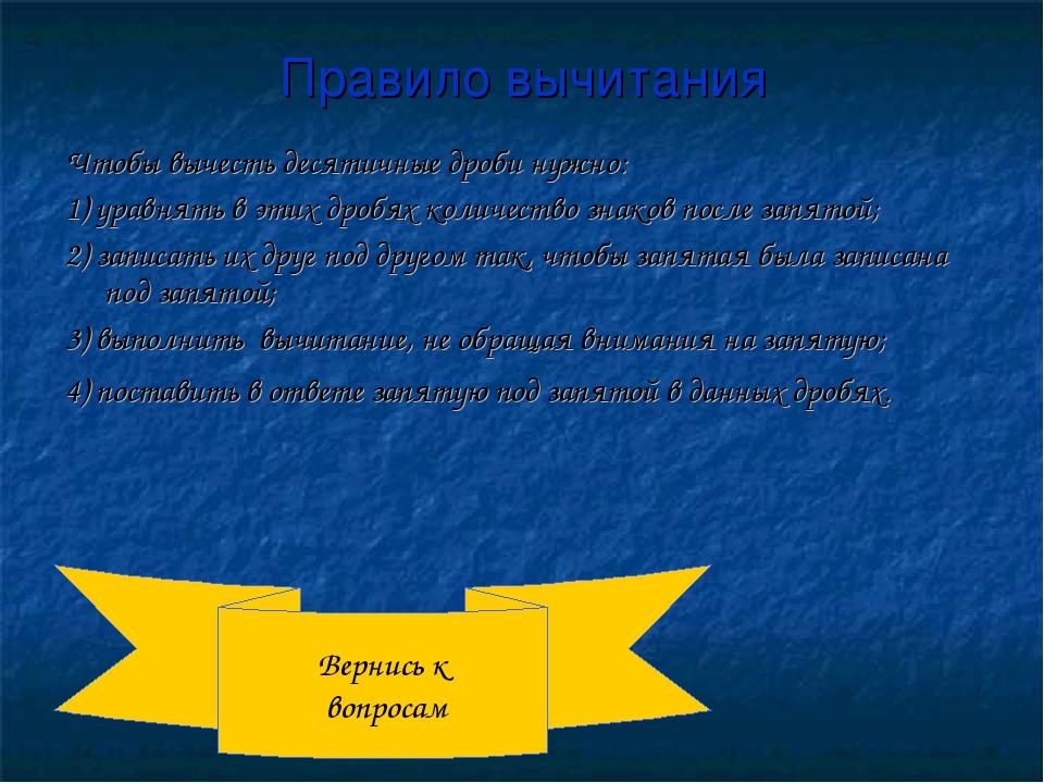Правило вычитания Чтобы вычесть десятичные дроби нужно: 1) уравнять в этих др...