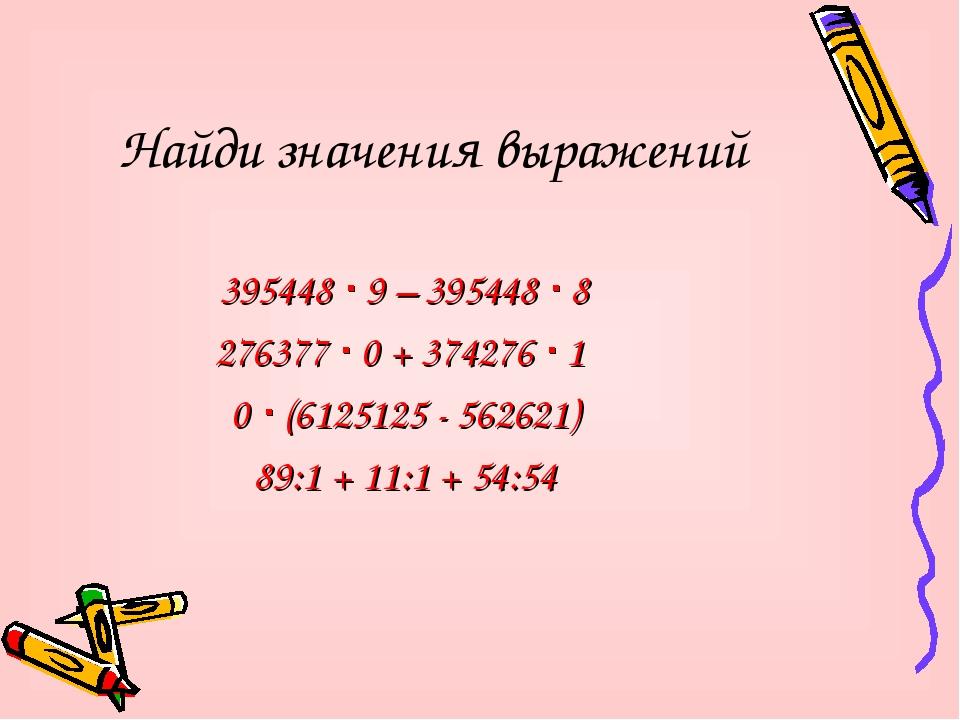 Найди значения выражений 395448  9 – 395448  8 276377  0 + 374276  1 0 ...