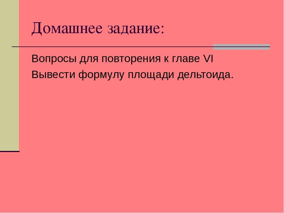 Домашнее задание: Вопросы для повторения к главе VI Вывести формулу площади д...