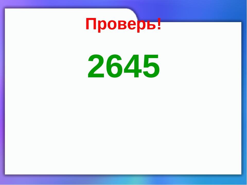 Проверь! 2645